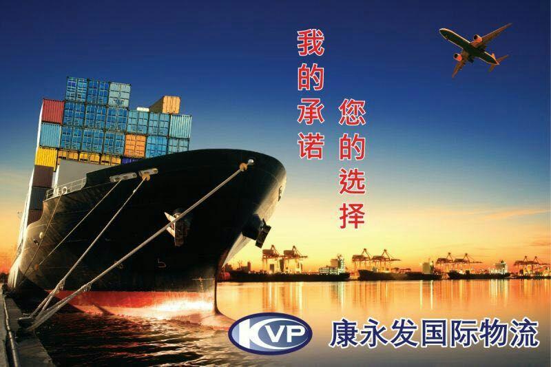 VIETNAM KHANG VINH PHAT INTERNATIONAL LOGISTICS CO.,LTD