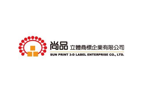 尚品(越南)立體商標企業有限公司