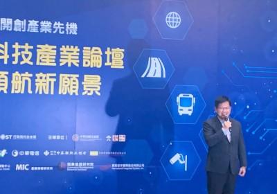 交部攜手產業 推交通數據生態系跨界合作